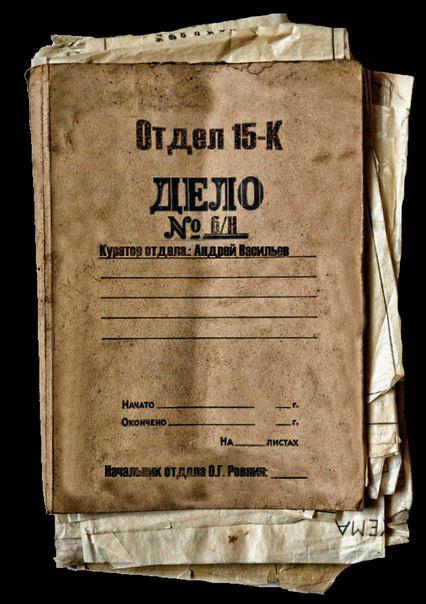 Андрей Васильев «Отдел 15-К»