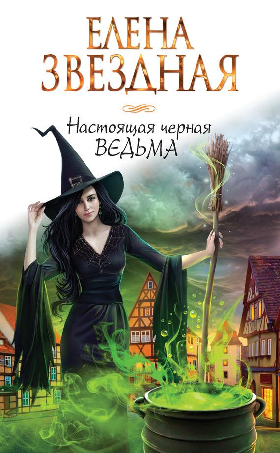 Елена Звёздная «Настоящая черная ведьма»
