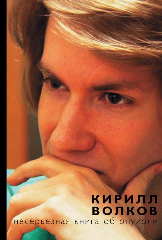 Кирилл Волков «Несерьезная книга об опухоли»