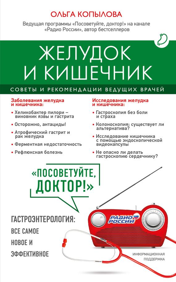 Ольга Копылова «Желудок и кишечник. Советы и рекомендации ведущих врачей»