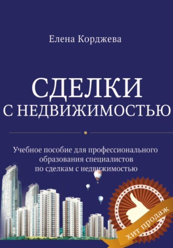 Обложка книги Сделки с недвижимостью