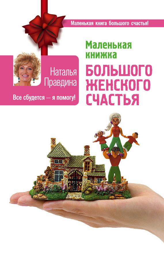 Наталья Правдина «Маленькая книжка большого женского счастья. Все сбудется – я помогу!»