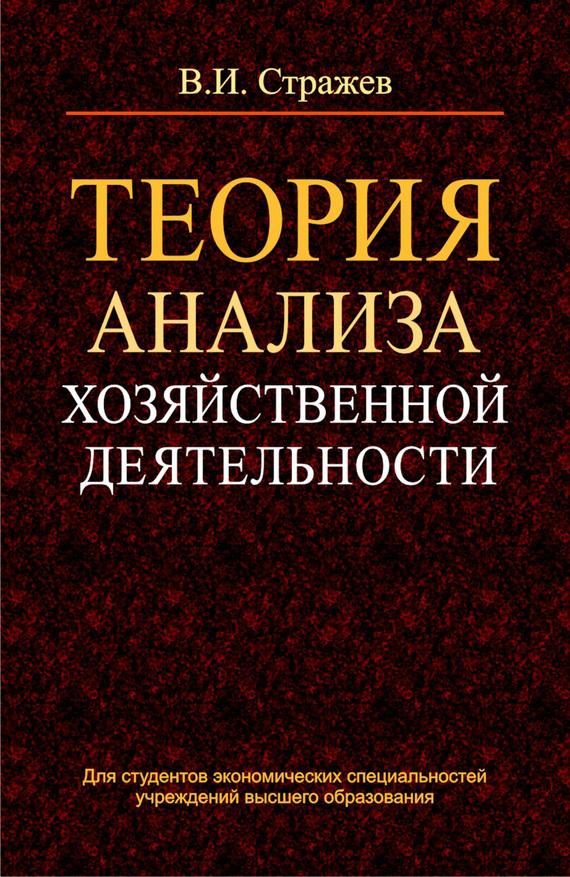 Обложка книги Теория анализа хозяйственной деятельности