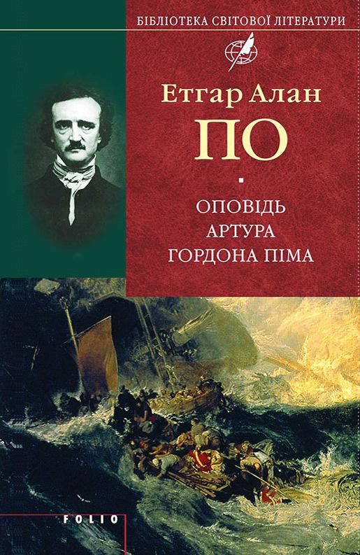 Эдгар По «Оповідь Артура Гордона Піма (збірник)»