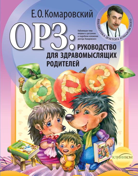 ОРЗ: руководство для здравомыслящих родителей