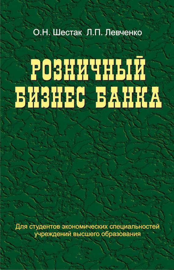 Обложка книги Розничный бизнес банка