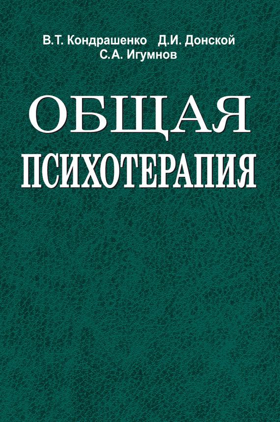 Дмитрий Донской, Сергей Игумнов, Валентин Кондрашенко «Общая психотерапия»