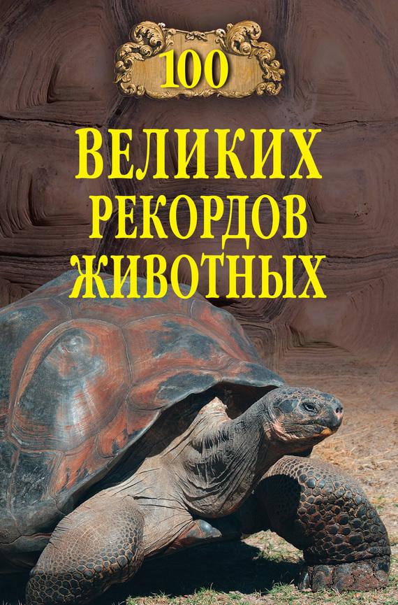 Анатолий Бернацкий «100 великих рекордов животных»