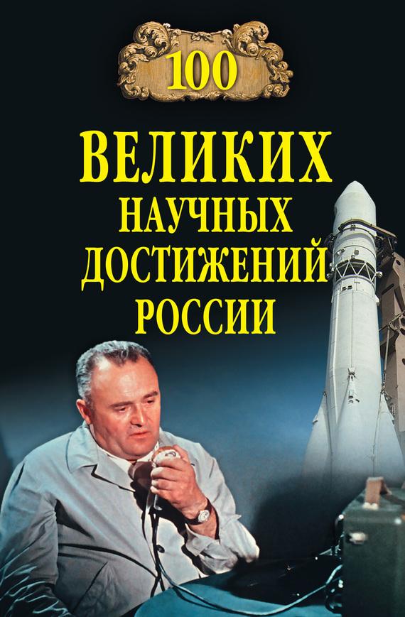 Виорель Ломов «100 великих научных достижений России»