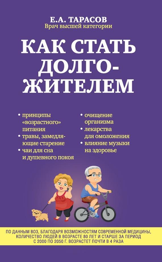 Евгений Тарасов «Как стать долгожителем»