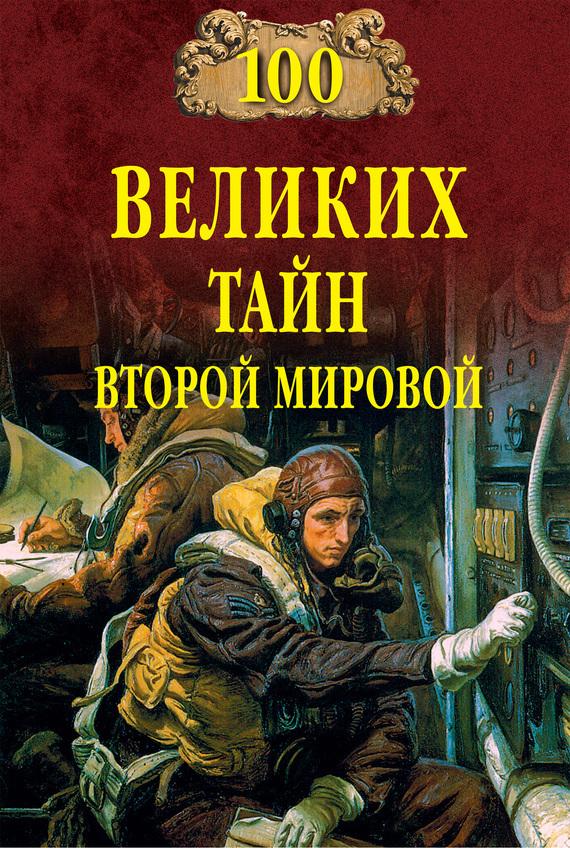 Николай Непомнящий «100 великих тайн Второй мировой»