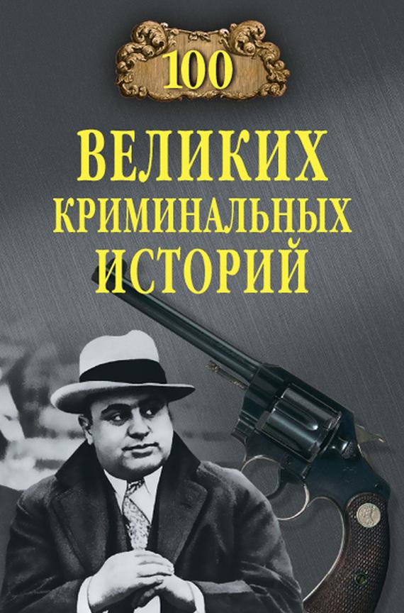 Михаил Кубеев «100 великих криминальных историй»