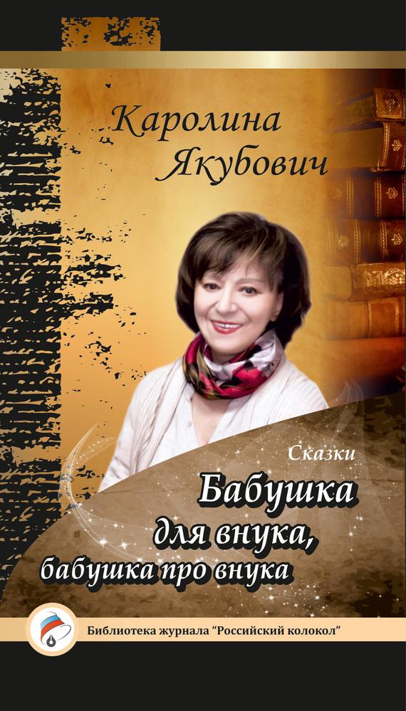 Бабушка для внука, бабушка про внука (сборник)