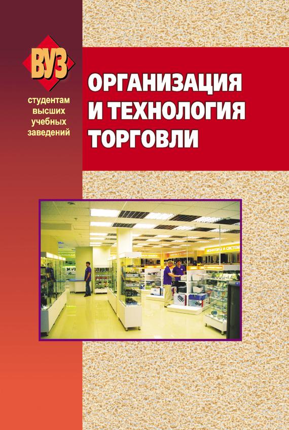 Обложка книги Организация и технология торговли