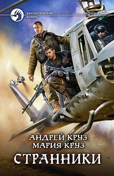 Мария Круз, Андрей Круз «Странники»