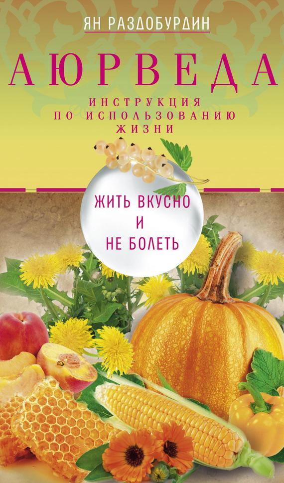 Ян Раздобурдин «Аюрведа. Жить вкусно и не болеть»