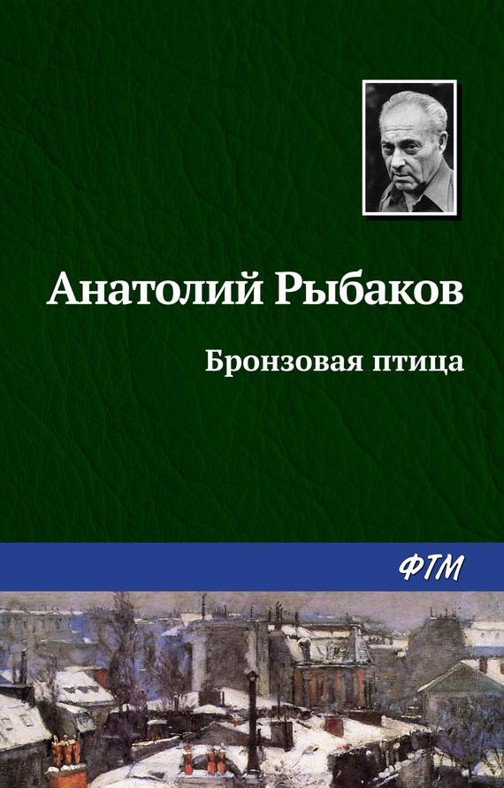 Анатолий Рыбаков «Бронзовая птица»