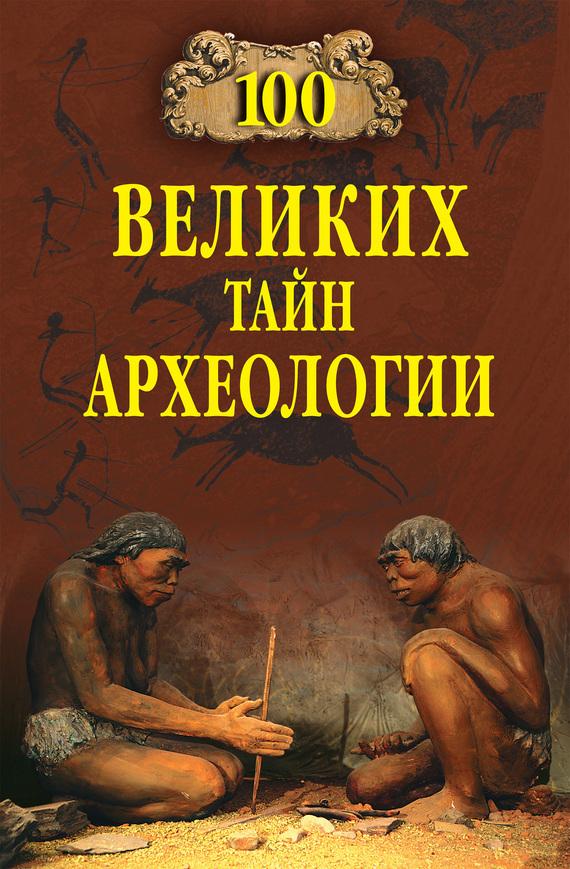 Александр Волков «100 великих тайн археологии»