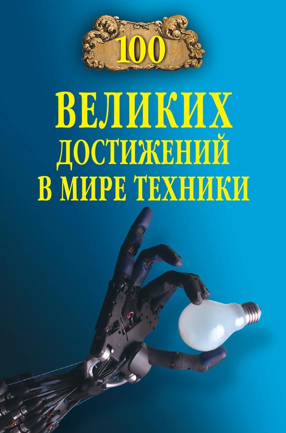 Станислав Зигуненко «100 великих достижений в мире техники»