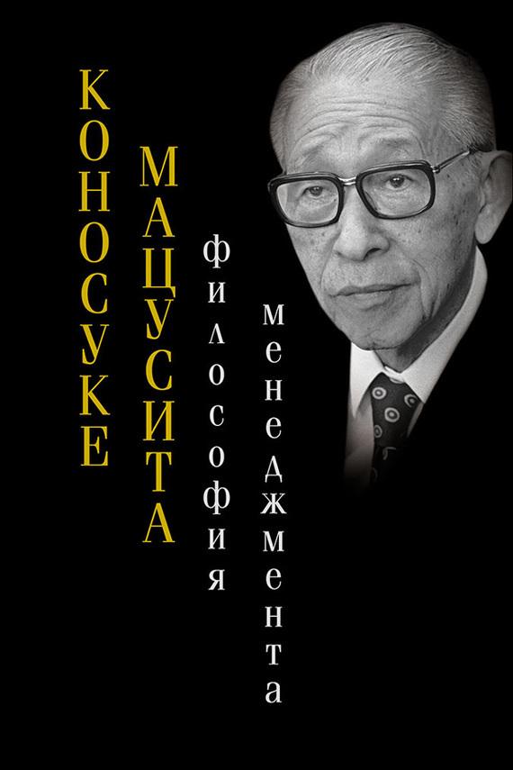 Философия менеджмента - Коносуке Мацусита читать онлайн или скачать бесплатно fb2 epub txt rtf