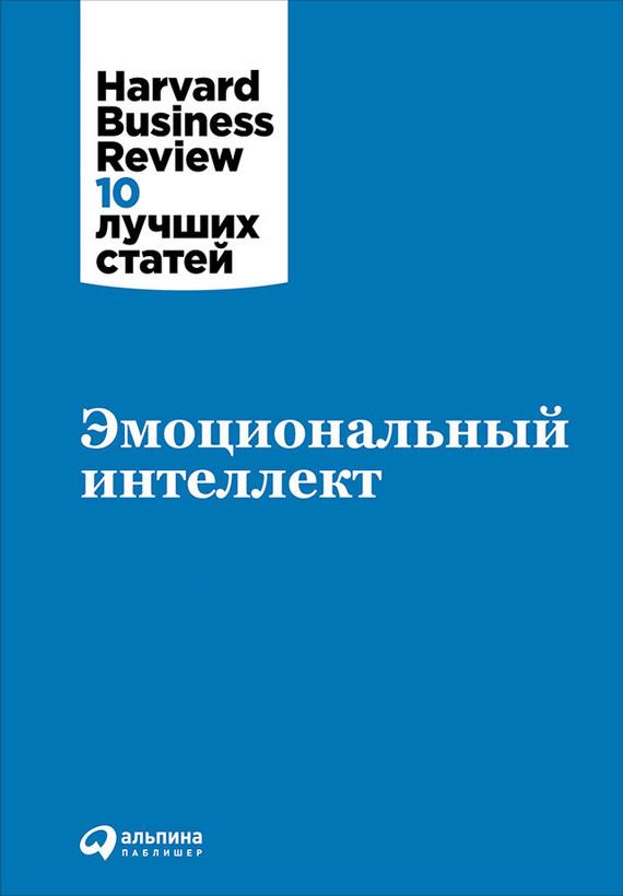 Harvard Business Review (HBR) «Эмоциональный интеллект»