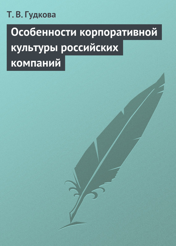 Татьяна Гудкова «Особенности корпоративной культуры российских компаний»