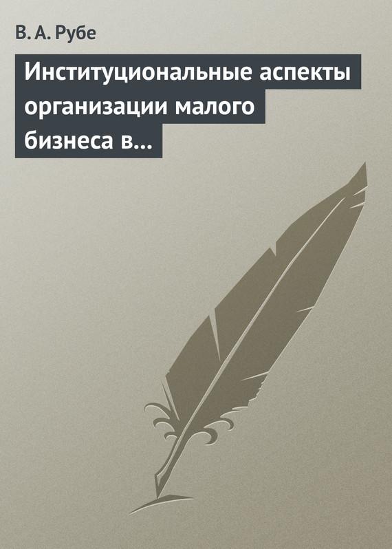 Обложка книги. Автор - Вера Рубе