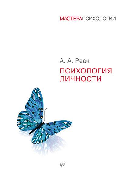 Артур Реан «Психология личности»