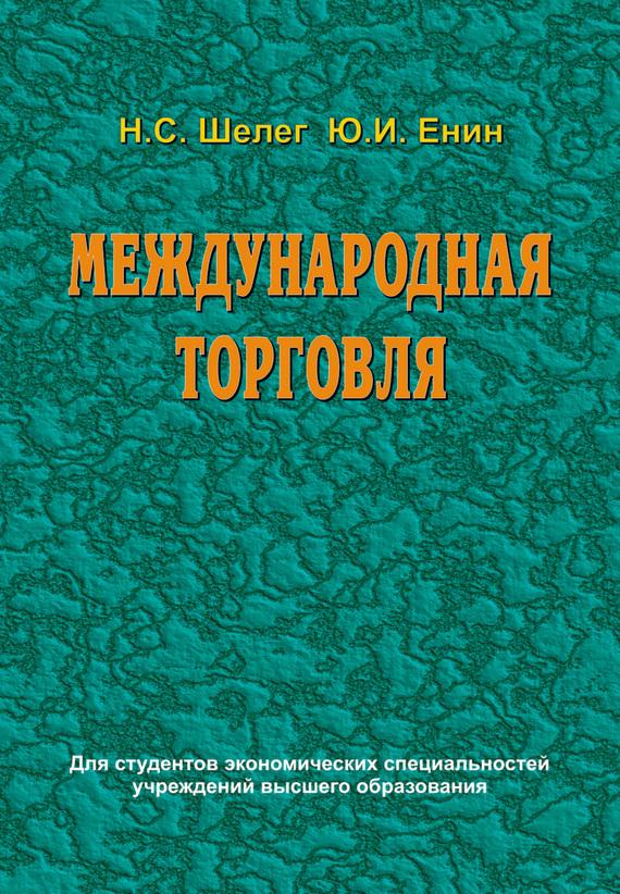 Обложка книги Международная торговля