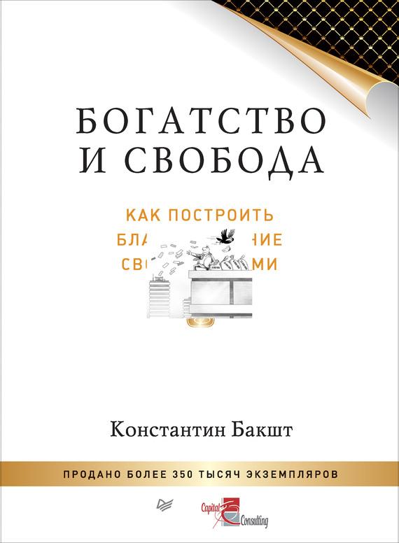 Обложка книги. Автор - Константин Бакшт