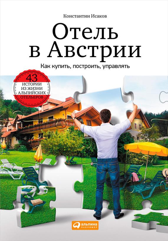 фото обложки издания Отель вАвстрии: Каккупить, построить, управлять