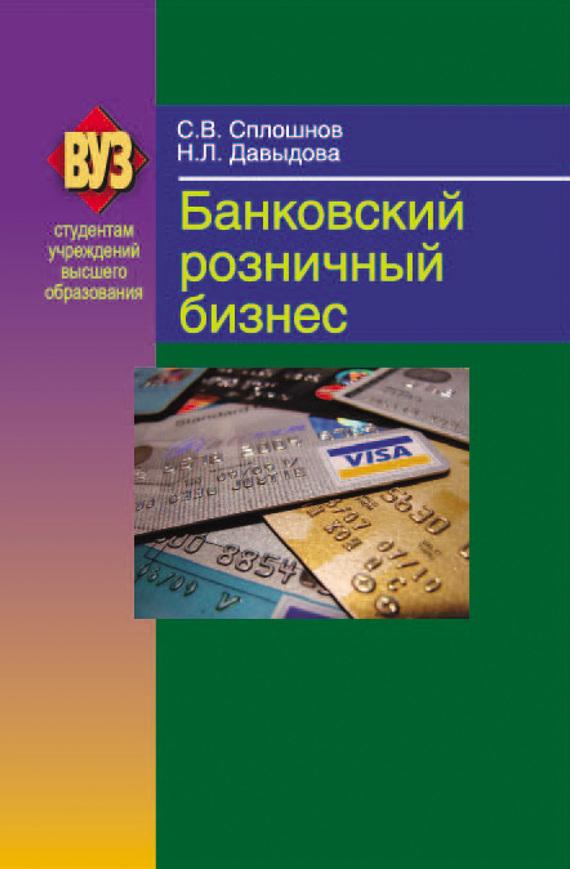 Обложка книги Банковский розничный бизнес