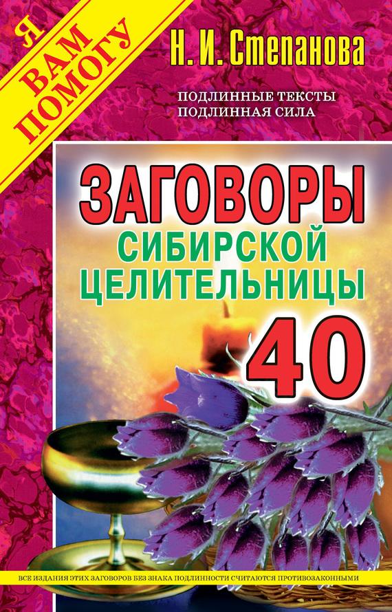 Заговоры сибирской целительницы. Выпуск 40
