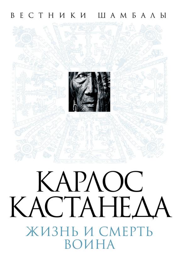 Борис Булгаков «Карлос Кастанеда. Жизнь и смерть Воина»