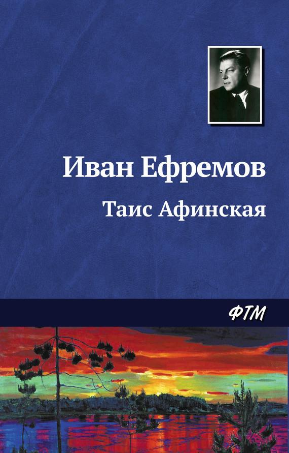 Иван Ефремов «Таис Афинская»