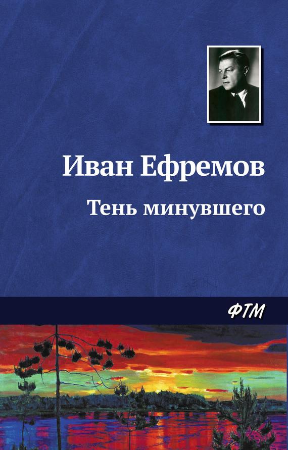 Иван Ефремов «Тень минувшего»