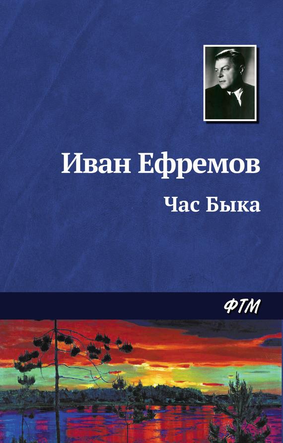 Иван Ефремов «Час Быка»