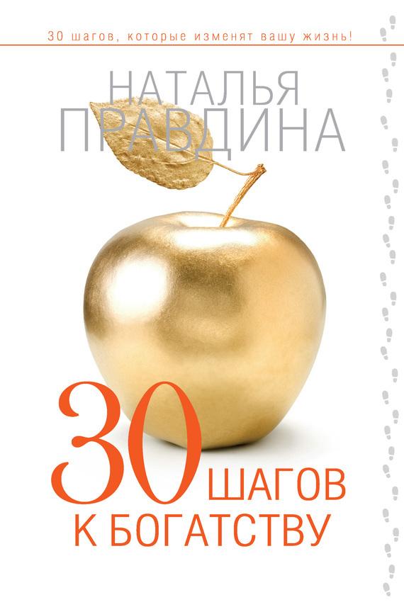 Наталья Правдина «30 шагов к богатству»