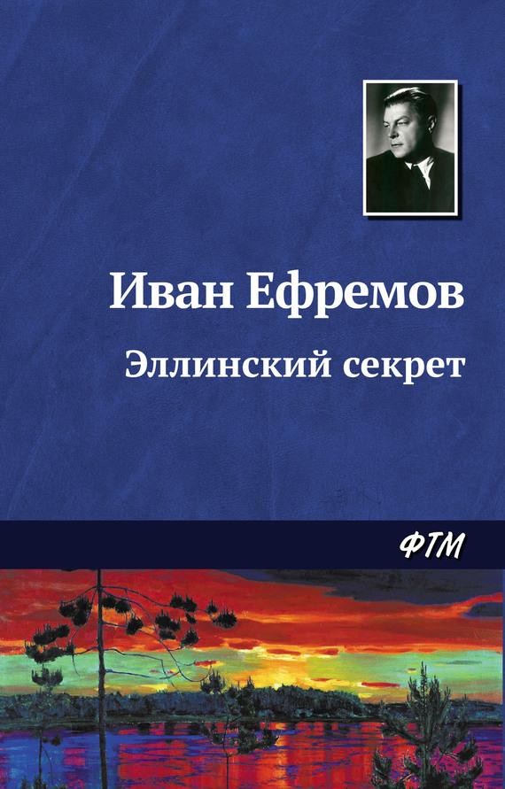 Иван Ефремов «Эллинский секрет»