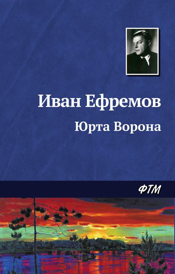 Иван Ефремов «Юрта Ворона»