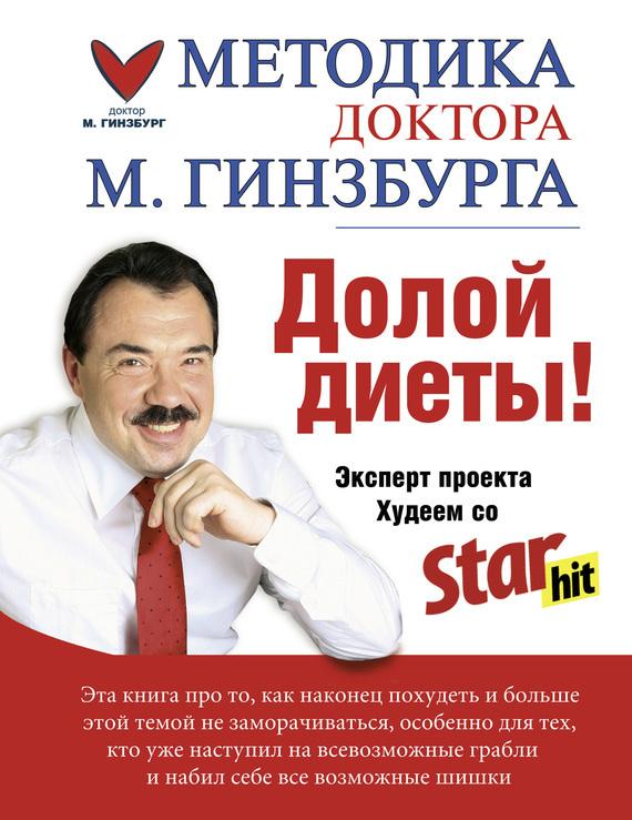 Михаил Гинзбург «Долой диеты!»