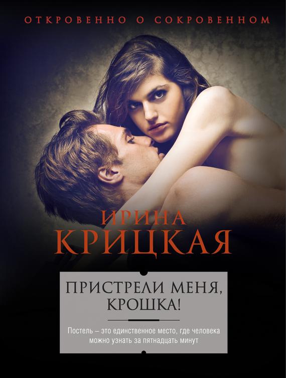 Ирина Крицкая «Пристрели меня, крошка!»