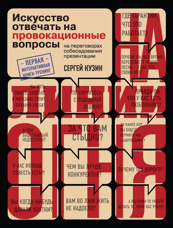 Сергей Кузин «На линии огня. Искусство отвечать на провокационные вопросы»