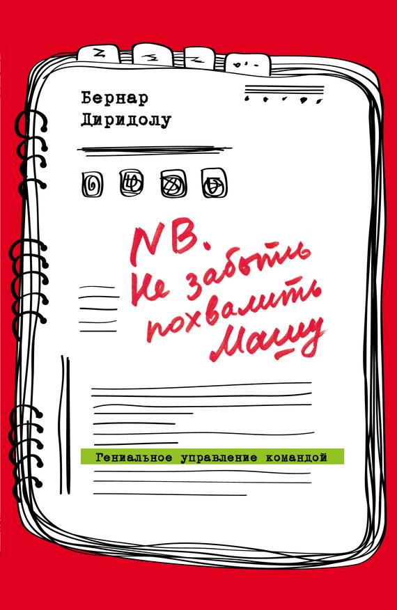 Обложка книги. Автор - Бернар Диридолу