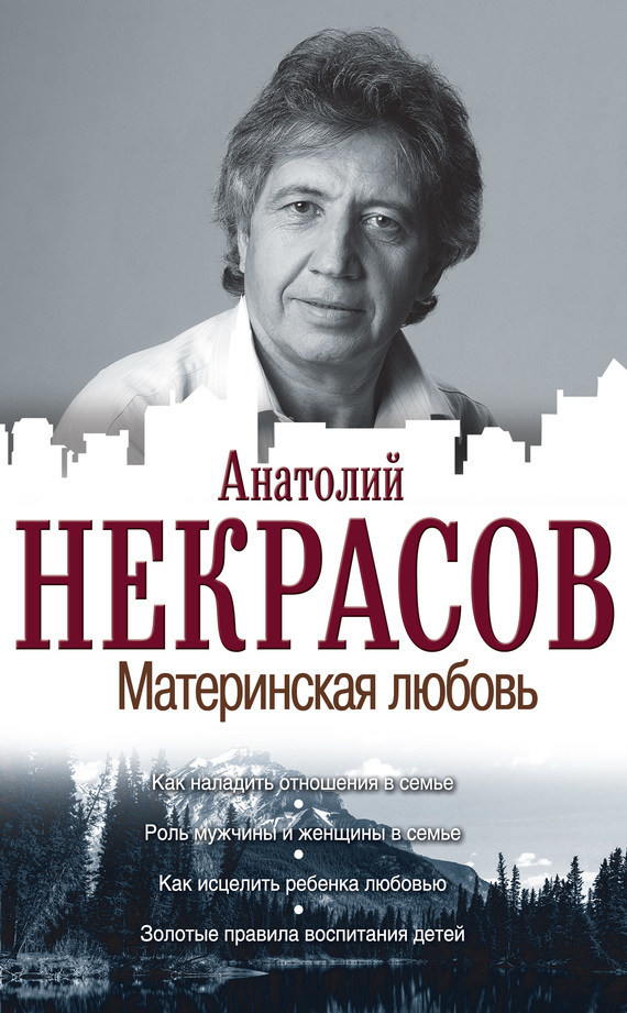 Анатолий Некрасов «Материнская любовь»
