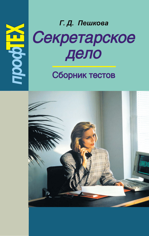 Обложка книги Секретарское дело. Сборник тестов