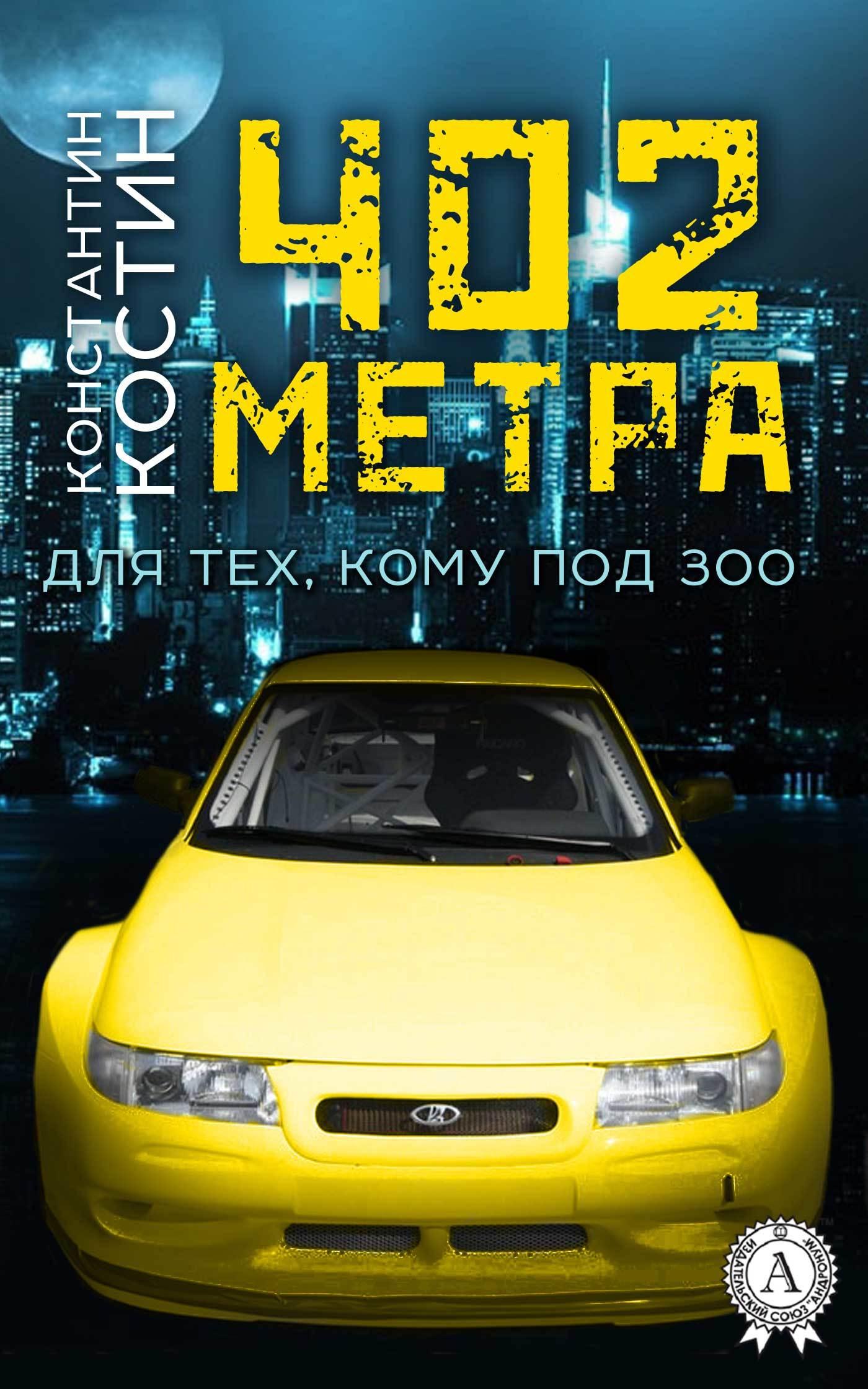 402 метра - Константин Костин