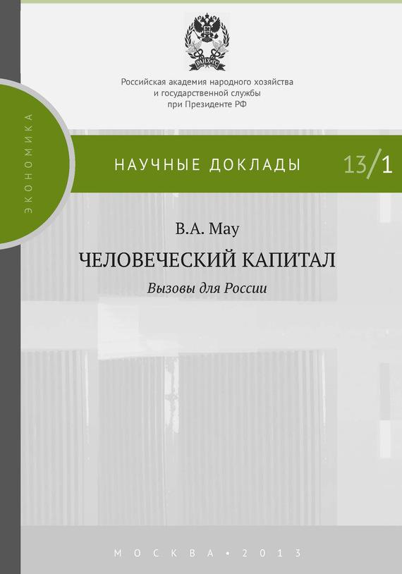 Обложка книги Человеческий капитал. Вызовы для России