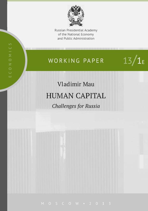 Обложка книги Human Capital. Challenges for Russia