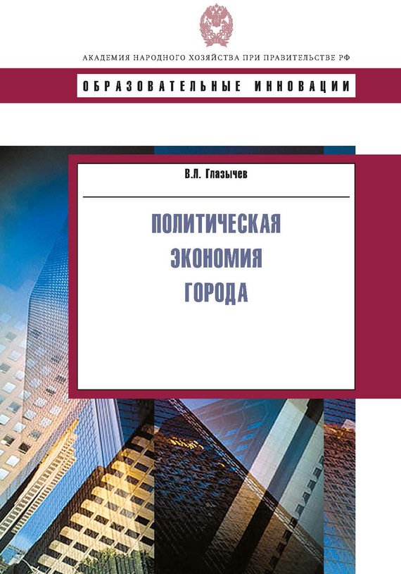Обложка книги Политическая экономия города
